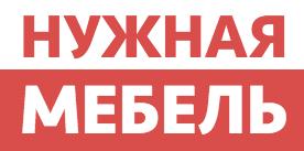 Нужная Мебель - Мебель в Севастополе